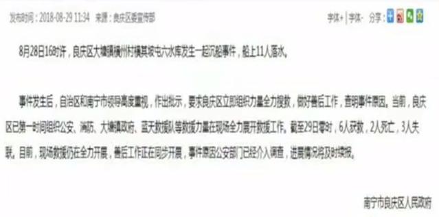屯六水库横州村横期坡沉船新闻